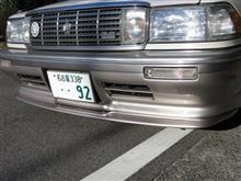 クラウントヨタ(純正) 前期用純正リップスポイラーの単体画像