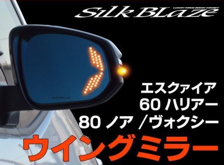 silk blaze SILK BLAZE LEDウィングミラー / ウイングミラー