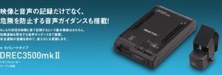 FUJITSU TEN / ECLIPSE DREC3500mkⅡ