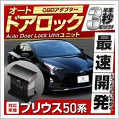 Share Style プリウス 50系 車速ドアロック車速度感知システム付OBD