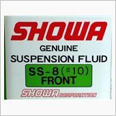 SHOWA(ショーワ) フォークオイル(#10 SS-8)