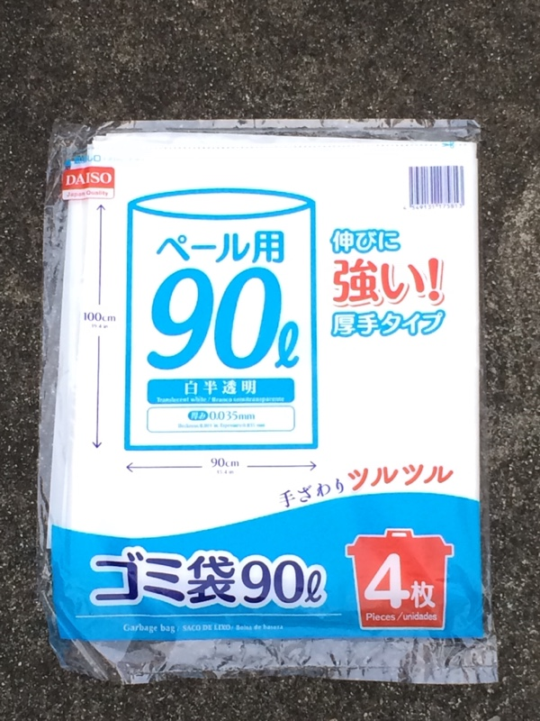 ダイソー ゴミ袋 90L 4枚