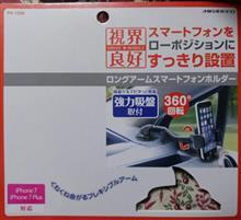 MIRAREED PH-1506 フレキシブルスマートフォンホルダー(吸盤タイプ)