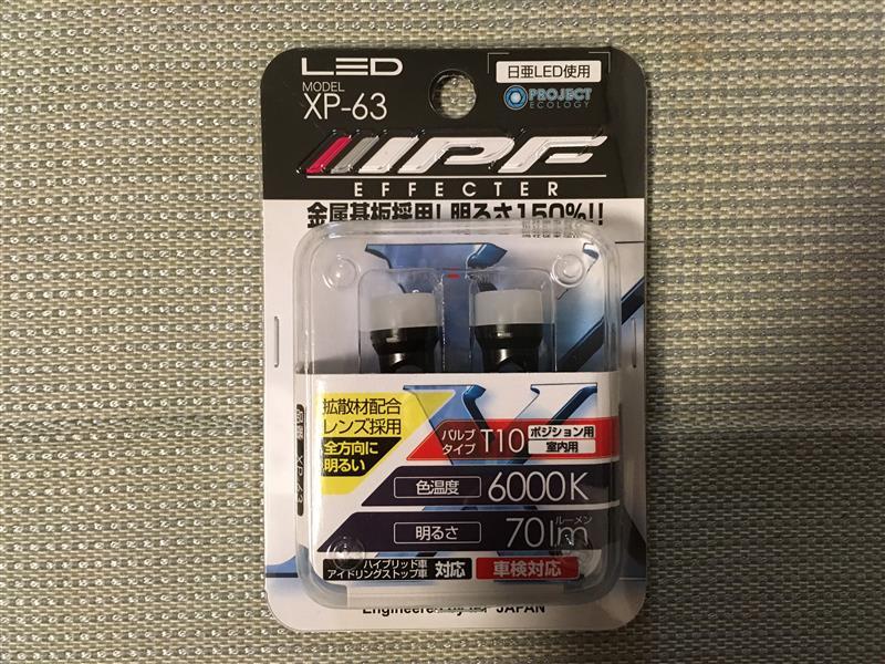 IPF LEDハイパワーウェッジ3 XP-63