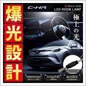 シェアスタイル C-HR 10系 50系 LEDルームランプセット