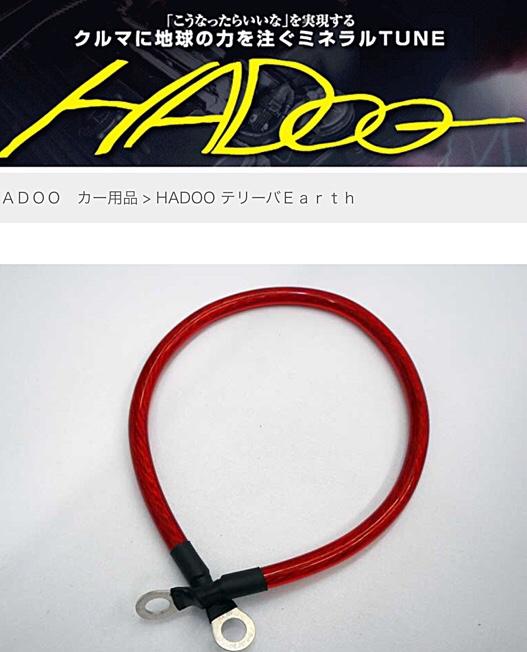 HADOO / クレエ―ション TELA G HADOO kuu テリーバEarth 3