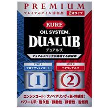 KURE / 呉工業 OIL SYSTEM DUALUB / デュアルブ