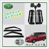 D.Iプランニング <<新発売>> フロアマット&ドアバイザーセット 高級ムートン調ブラック  C27