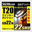 REIZ TRADING ウインカーポジション T20 5630チップ搭載 2色発光