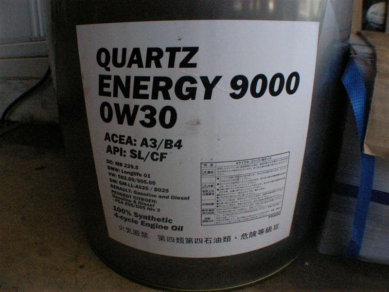 total quartz energy 9000 0w 30 r typer. Black Bedroom Furniture Sets. Home Design Ideas