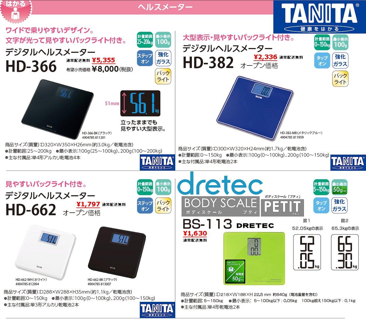 TANITA  デジタルヘルスメーター HD-366、HD-382、HD-662、dretec ドリテック ボディスケール BS-113