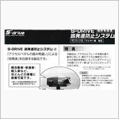 サン自動車工業 S-Drive 誤発進防止システム