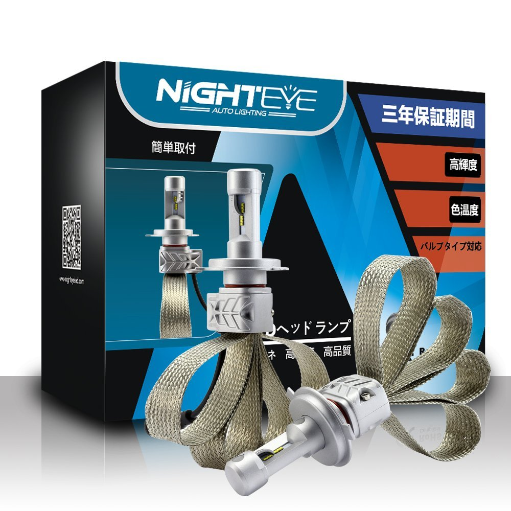 不明 NIGHTEYE 車検対応ledヘッドライト H4Hi/Lo