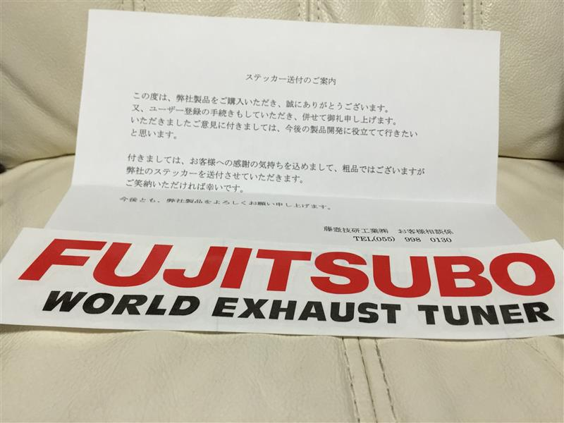 FUJITSUBO ステッカー:FUJITSUBO WORLD EXHAUST TUNER