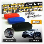 シェアスタイル C-HR 10系 50系 シリコン製キーカバー