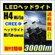 REIZ TRADING H4 LEDヘッドライト CREE-XML2 x3チップ 3000lm