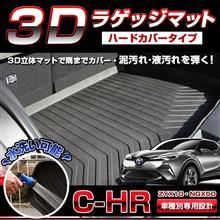 シェアスタイル C-HR 10系 50系 3Dラゲッジマット