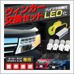 シェアスタイル M900系 ルーミー LEDウインカー交換セット
