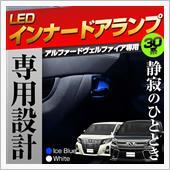 シェアスタイル ヴェルファイア 30系専用LEDインナードアランプ