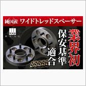 KSP engineering REAL REAL Wide Tread Spaacer 15mm