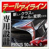 シェアスタイル プリウス 50系 テールアイライン 6p