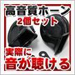 メーカー・ブランド不明  【高音質】ホーン 2個セット