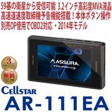 ASSURA AR-111EA