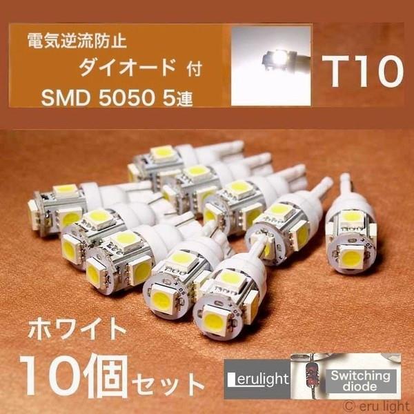 erulight(エルライト) ダイオード付 T10ウェッジ ホワイト 10個セット