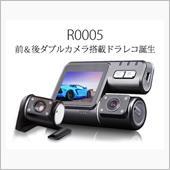 EONON R0005
