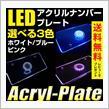 REIZ TRADING LEDアクリルナンバーフレーム ピンク/ブルー/ホワイト