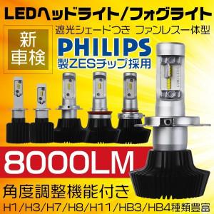 メーカー・ブランド不明 LEDヘッドライトバルブ H4