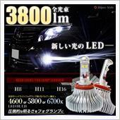 Share Style 30系ヴェルファイア 適合 H16 LED フォグランプ MAX26W