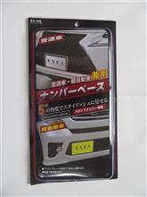 星光産業 EX-198 ナンバーベース BK