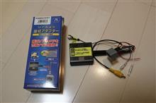 リアカメラ 接続アダプター / RCA005H