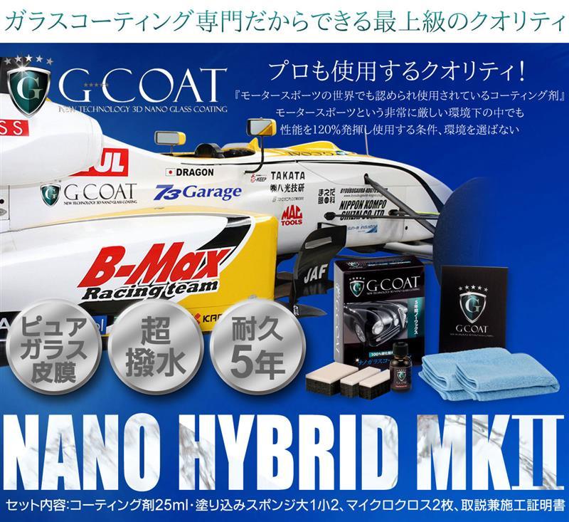 G-COAT ナノハイブリッドMKⅡ
