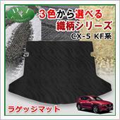 D.Iプランニング <<新発売>> ラゲッジマット 織柄シリーズ  CX-5KF