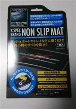 SILK BLAZE ノンスリップマットS チェック/艶消しブラック