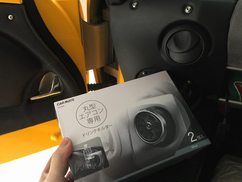 CAR MATE / カーメイト 丸型エアコン専用ドリンクホルダーDZ408