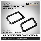 AXIS-PARTS GT-DRYカーボン エアコンカバーオンダッシュ