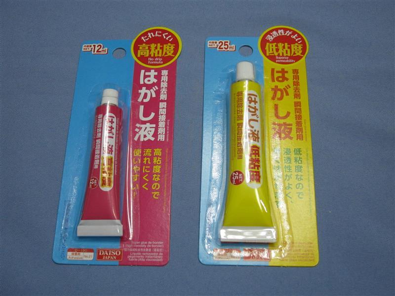 はがす 接着 剤 皮膚に付着した瞬間接着剤を剥がす方法: 8