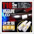 シェアスタイル バック LED