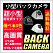ノーブランド ナンバープレート ネジ穴 M6  高画質 CCD 固定式 広角 防水仕様  リアカメラ