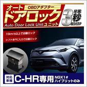 シェアスタイル C-HR 10系 ハイブリッド 専用 車速ドアロック OBD