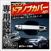 シェアスタイル  C-HR 10系 50系 ドアノブカバーメッキ 4P