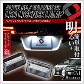 シェアスタイル 30系ヴェルファイア LEDライセンスランプ ユニット
