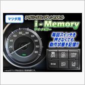 CEP / コムエンタープライズ マツダ用アイドリングストップキャンセルキット【アイ メモリー】
