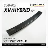 AXIS-PARTS GT-DRYカーボン リアドアステップガード