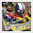 TAMIYA WR-02 ドライバー人形セット (上半身タイプ)