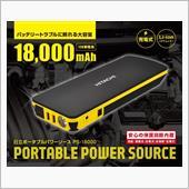 日立オートパーツ PS-18000
