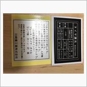 メーカー・ブランド不明 タンクコーションラベル